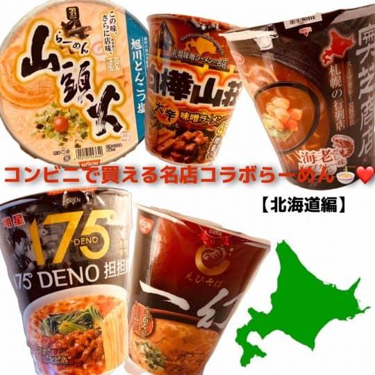 コンビニで買える名店コラボカップ麺で全国一周してみた【北海道編】
