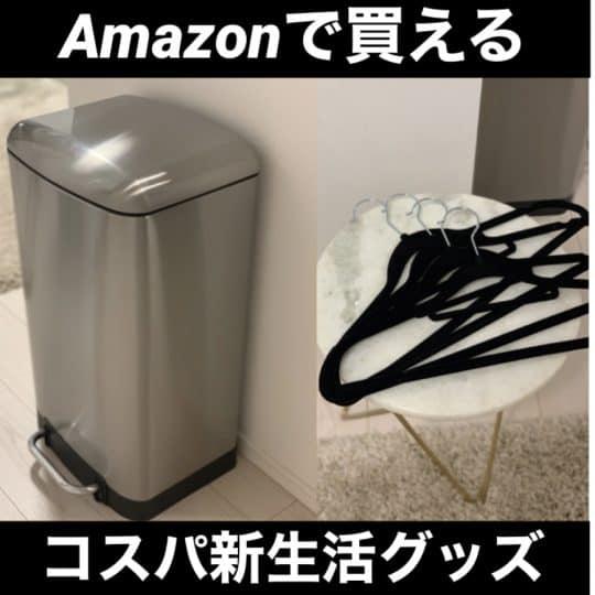 Amazonで買える!コスパすぎる新生活グッズ4選