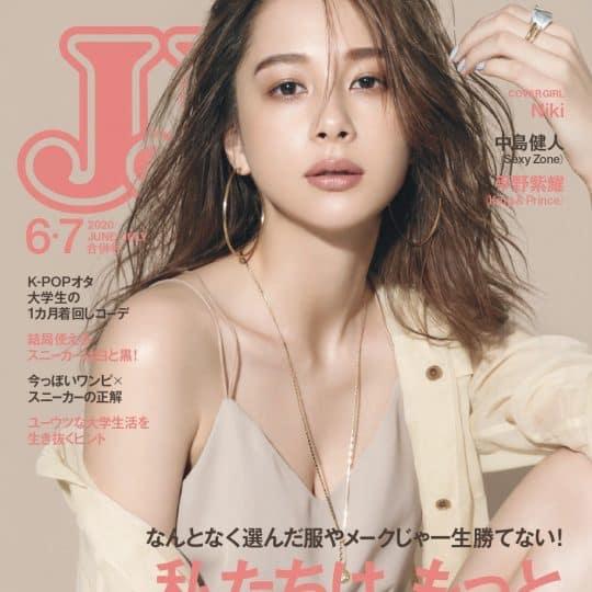 テラハNo.1美女Nikiが表紙!JJ6・7月合併号を一足お先に大公開