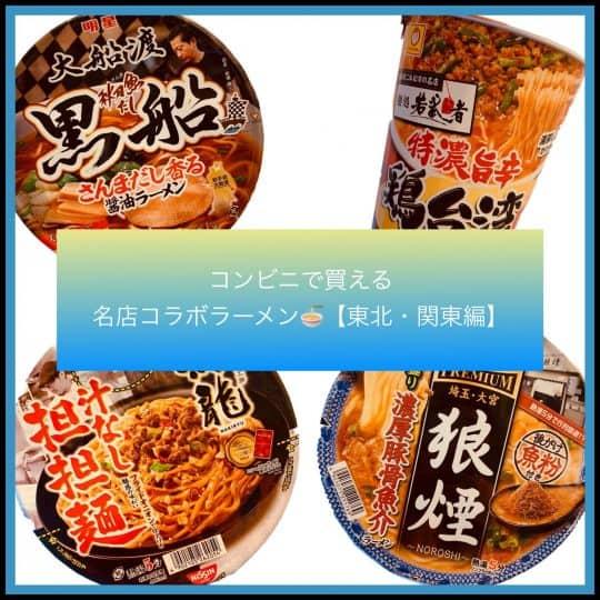 コンビニで買える名店コラボカップ麺で全国一周してみた【東北・関東編】