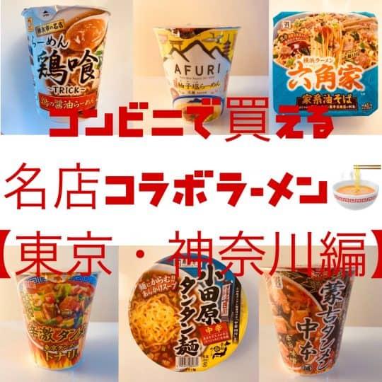 コンビニで買える名店コラボカップ麺で全国一周してみた【東京・神奈川編】