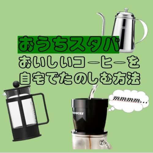 おうちスタバを叶える救世主♡自宅でおいしいコーヒーを淹れるグッズ3選