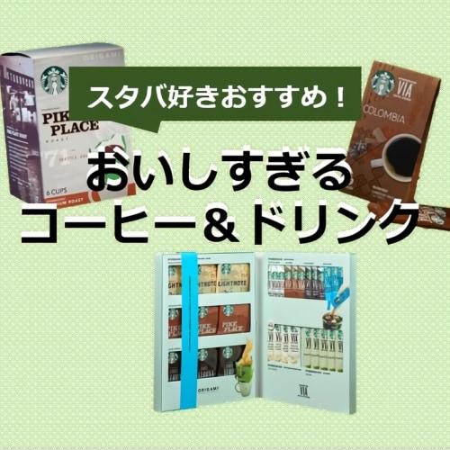 スタバ好きおすすめ!ネットで買える「おいしすぎるコーヒー&ドリンク」3選