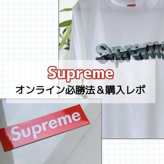 おうちで買い物Supreme編!初参戦にして人気商品GET♡必勝法&購入レポ