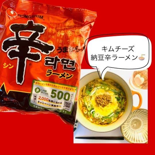 【激旨おうちズボラ飯】キムチーズ納豆辛ラーメンを食べないと人生損する!