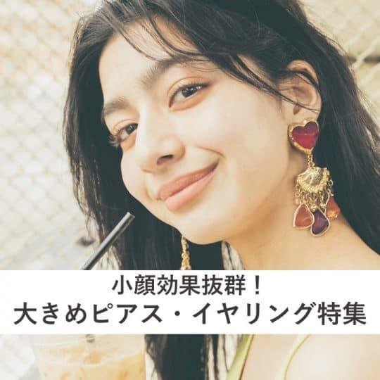 小顔効果も抜群♡夏コーデにぴったりなイヤリング&ピアス9選