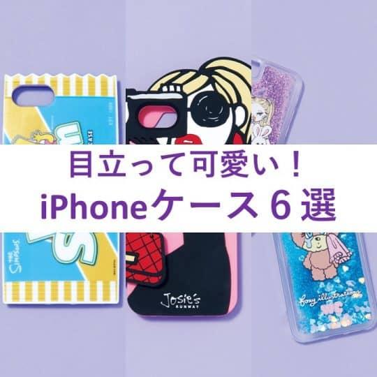 「それどこの?」って聞かれること間違いなし!個性が出せるiPhoneケース7選