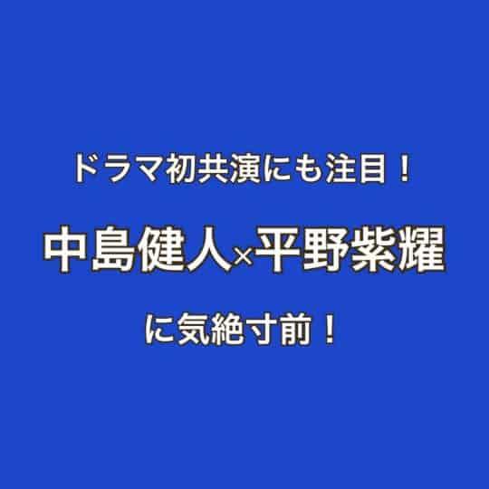 ドラマ初共演にも注目【中島健人×平野紫耀】引き締まった体と男の色気に気絶寸前