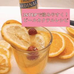 おうちカフェ大人化計画!SNS映えな激ウマ簡単ビールカクテルレシピ