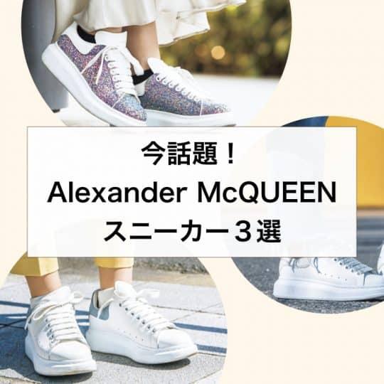 オシャレな人は始めてる! 女子が履いて可愛いAlexander McQUEENのスニーカー3選♡
