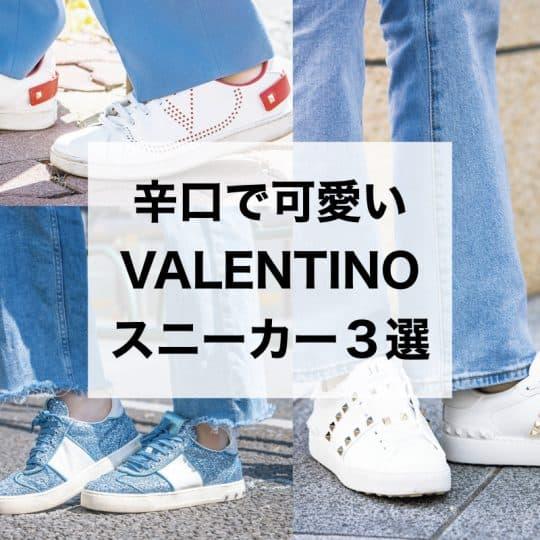 どんな服でもオシャレに! ハンサム可愛いVALENTINOのスニーカー3選♡