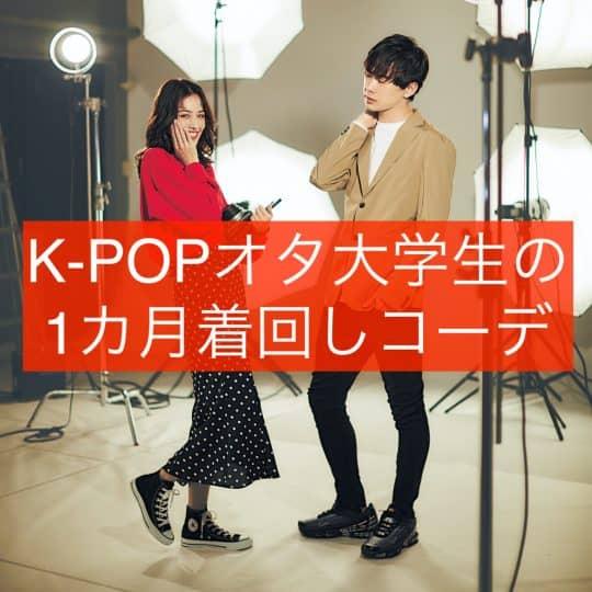 【完結編】SNSで話題!K-POPオタ実の1カ月着回し21-31day