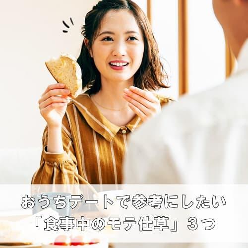 思わずドキッと♡おうちデートで参考にしたい「食事中のモテ仕草」3つ