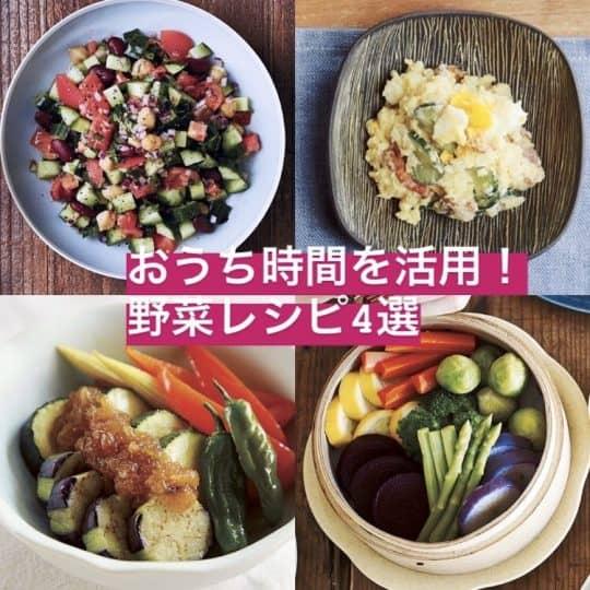 ダイエットにもぴったり!見た目も華やかな「サラダレシピ」4選