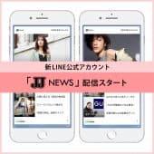 スタンプキャンペーン実施中! JJのLINE公式アカウント「JJ NEWS」が誕生!