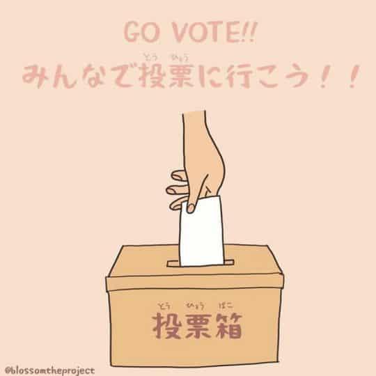 20代こそ投票が必要?【7月5日は東京都知事選】今さら聞けない選挙の疑問を解消