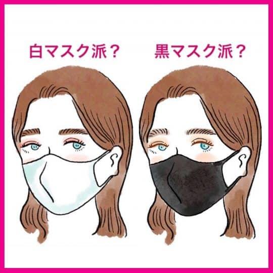 知らないとヤバイ人⁉ 「白マスク」と「黒マスク」で違うメイクとコーデのポイント