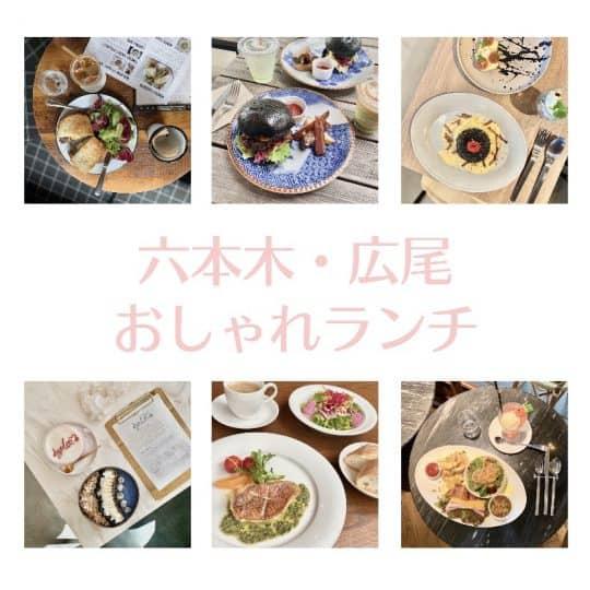 オープンエアなお店も♡おしゃれランチが楽しめるお店6選【六本木・広尾編】