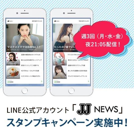 スタンプキャンペーン実施中! JJのLINE公式アカウント「JJ NEWS」登録するなら今!