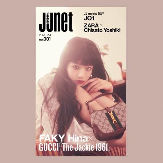 創刊号はFAKY・Hina、ちぃぽぽ、JO1が登場!週刊ファッションWEBマガジン『weekly JJnet』が配信開始