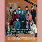 『JJ』11月号のJO1表紙を初公開! 絶対に手に入れるべき「11の見どころ」とは!?