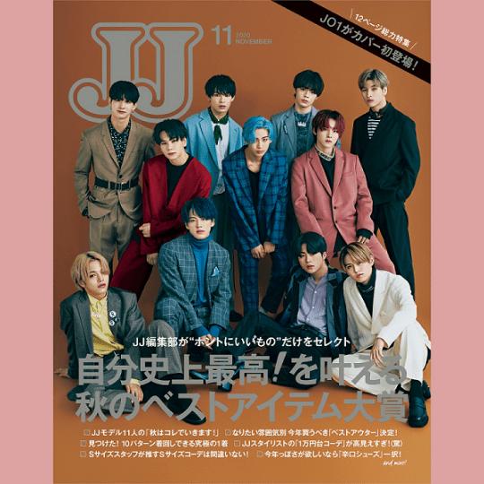 「JO1×☆」カットを先行公開! JJ11月号が永久保存版な理由って?