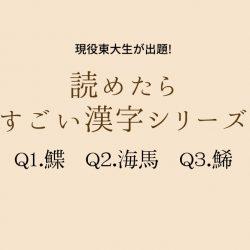 「鰈・海馬・鯑」これ読める?【読めたらすごい漢字シリーズ】
