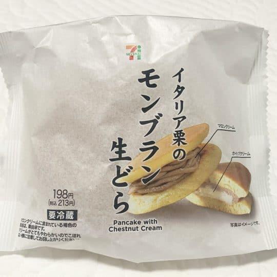 300円以下で本格的♡コンビニ対抗・秋の「栗スイーツ」3選
