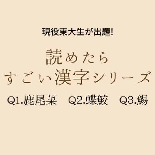 「鹿尾菜・蝶鮫・鯣」これ読める?【読めたらすごい漢字シリーズ】