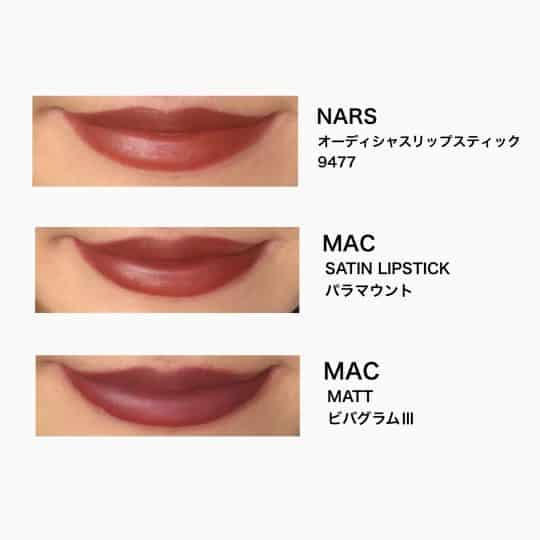 【NARS】【M・A・C】大人気のブラウンリップ3つをつけ比べてみた!