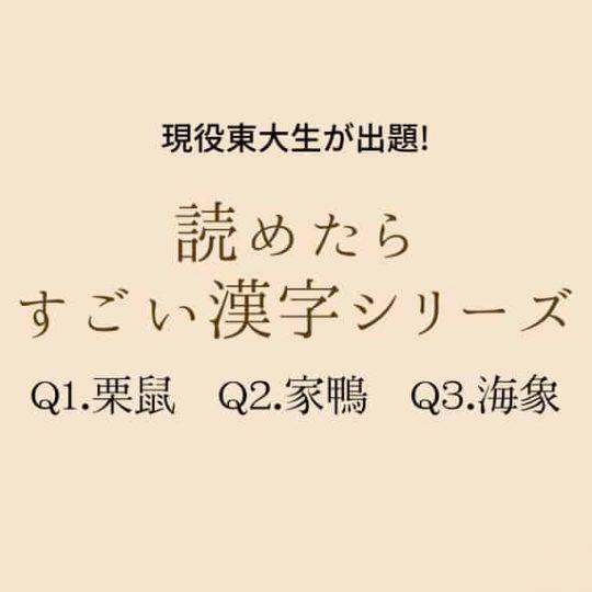 現役東大生が出題「栗鼠・家鴨・海象」これ読める?【読めたらすごい漢字シリーズ】