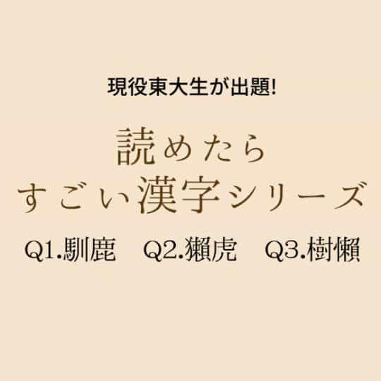 現役東大生が出題「馴鹿・獺虎・樹懶」これ読める?【読めたらすごい漢字シリーズ】