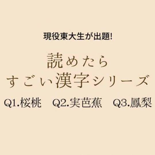 現役東大生が出題「桜桃・実芭蕉・鳳梨」これ読める?【読めたらすごい漢字シリーズ】
