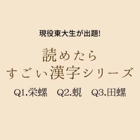 現役東大生が出題「栄螺・蜆・田螺」これ読める?【読めたらすごい漢字シリーズ】