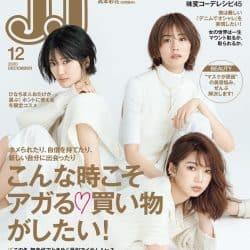 【表紙解禁!】ファッション誌史上初!乃木坂46・櫻坂46・日向坂46の「坂道3姉妹」がJJ12月号表紙に!