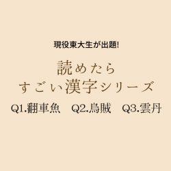 現役東大生が出題「翻車魚・烏賊・雲丹」これ読める?【読めたらすごい漢字シリーズ】