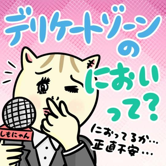 VIOキレイに洗えてる?【プロ直伝】デリケートゾーンお手入れ&アイテム6選