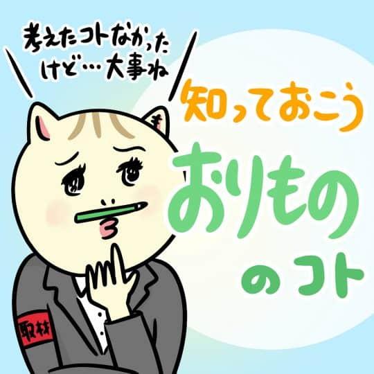 【医師監修】デリケートゾーンのにおいにも関係!おりもの対策どうすると正解?