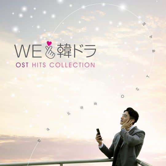 【3名様にプレゼント】「愛の不時着」も♡ 超人気韓国ドラマの主題歌/テーマ曲集発売!