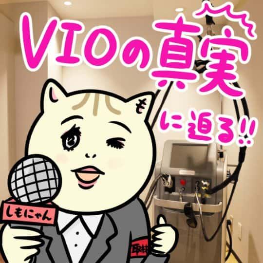 VIO脱毛の専門家に聞いた!知って安心!日本人に似合うVIOの形って?
