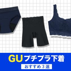 【GU】¥1,490で買える!?プチプラ下着おすすめ3選【ナイトブラや補正下着も】