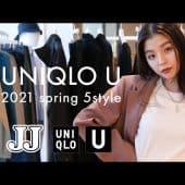 【ユニクロU】絶対チェックしたい2021春夏アイテム5選【着用動画あり】