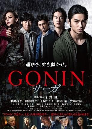 『GONIN サーガ』本ポスター (307x430)
