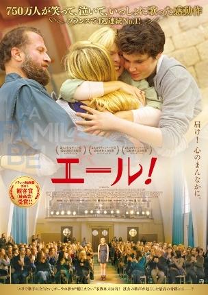『エール!』ポスター(観客賞受賞入り) (304x430)
