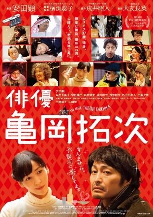 『俳優 亀岡拓次』ポスター (311x440)