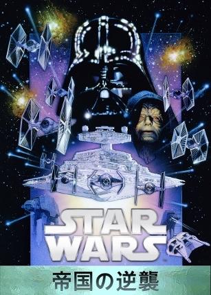 「スター・ウォーズ エピソード5/帝国の逆襲」 (307x430)
