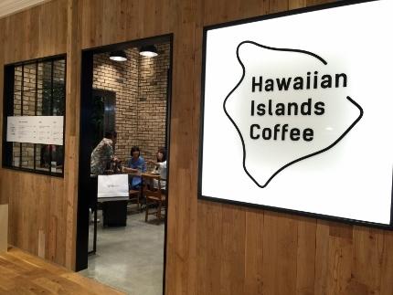 Hawaiian Islands Coffee (430x323)