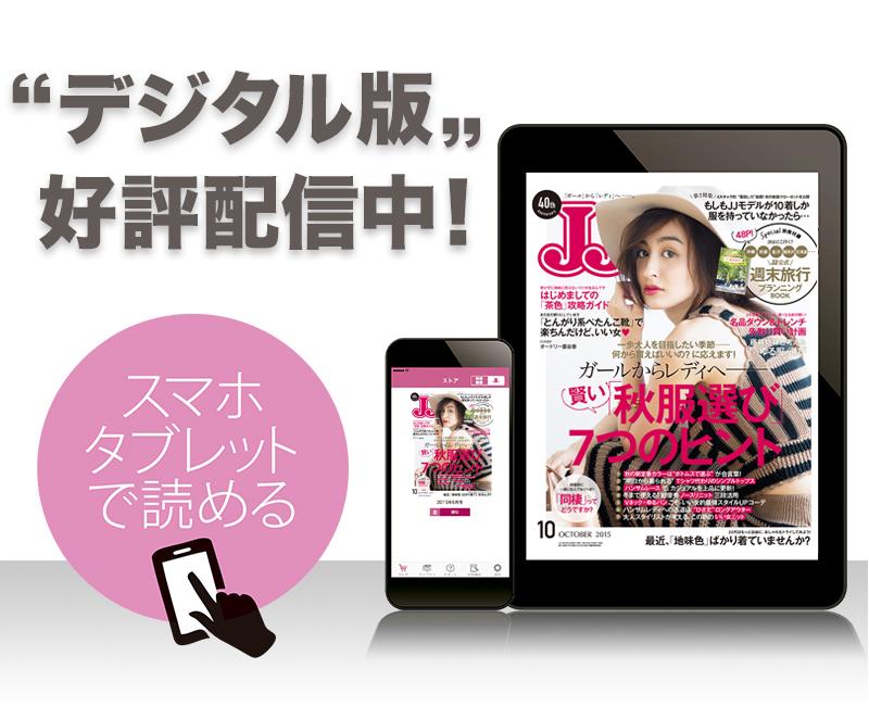 dejitaru_blog_201510