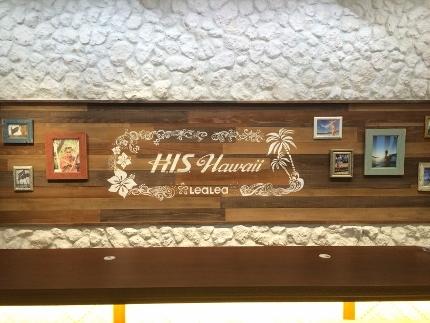 HISHawaii新宿三丁目(店内1階カウンター) (430x323)