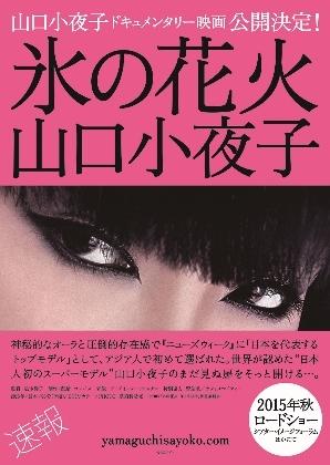 sayoko_A (298x420)
